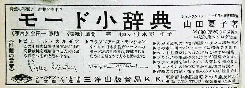 モード小辞典の広告「ドレスメーキング」1966年1月号、223頁。