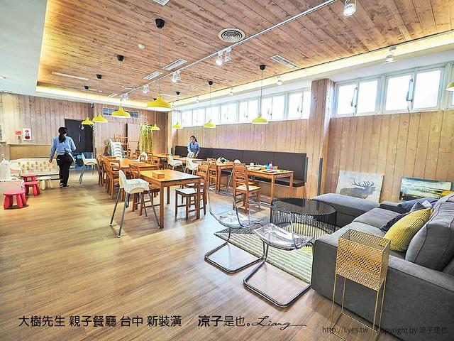大樹先生 親子餐廳 台中 新裝潢 57