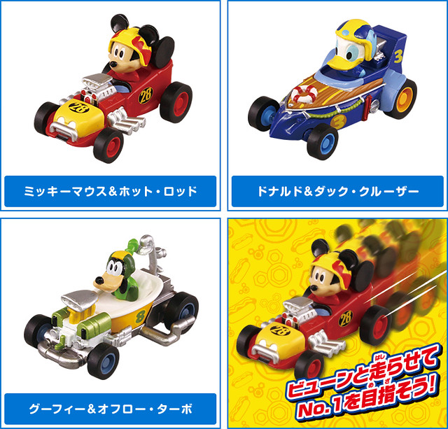 賽車手們,準備出發! T-ARTS《米奇妙妙車隊》米奇妙妙車隊 迴力賽車 ミッキーマウスとロードレーサーズ プルバックレーサーカー