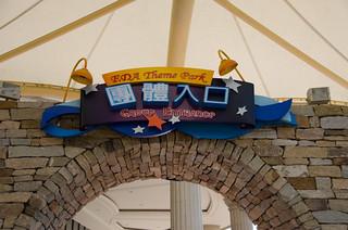 Photo 2 of 10 in the E-DA Theme Park gallery