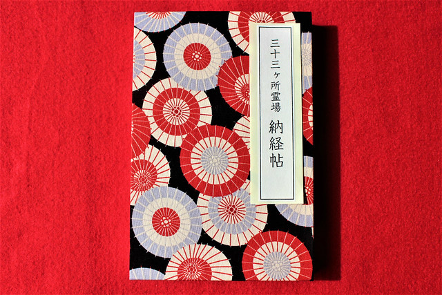 sugimotodera-gosyuin010
