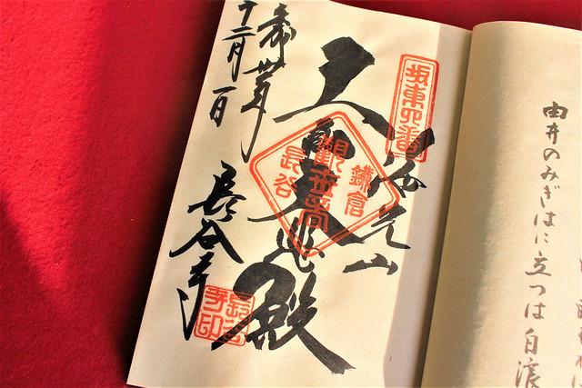 長谷寺(鎌倉)坂東三十三所の御朱印「十一面大悲殿」