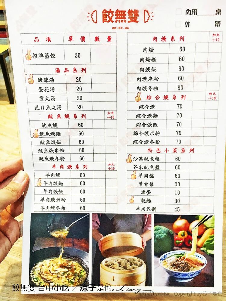餃無雙 台中小吃 22