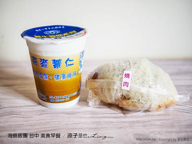 海島飯團 台中 美食早餐 5