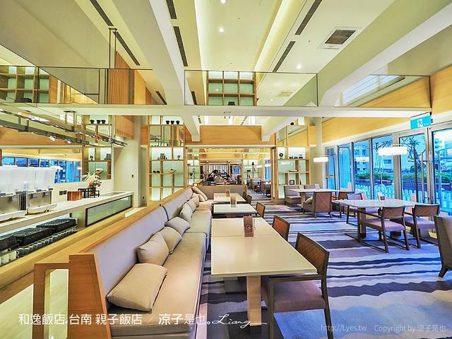 和逸飯店 台南 親子飯店 64