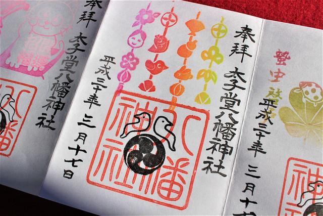 taishidohachiman-gosyuin010