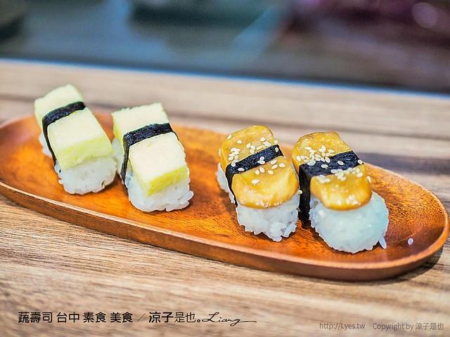蔬壽司 台中 素食 美食 23