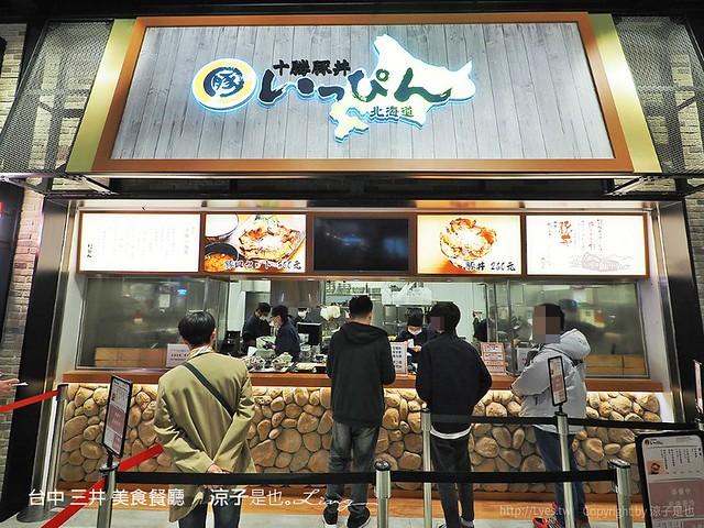 台中 三井 美食餐廳 1