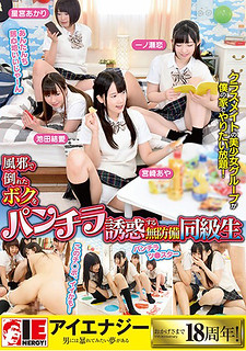 IENE-943 Unprotected Classmate To Seduce Me From Falling With A Cold