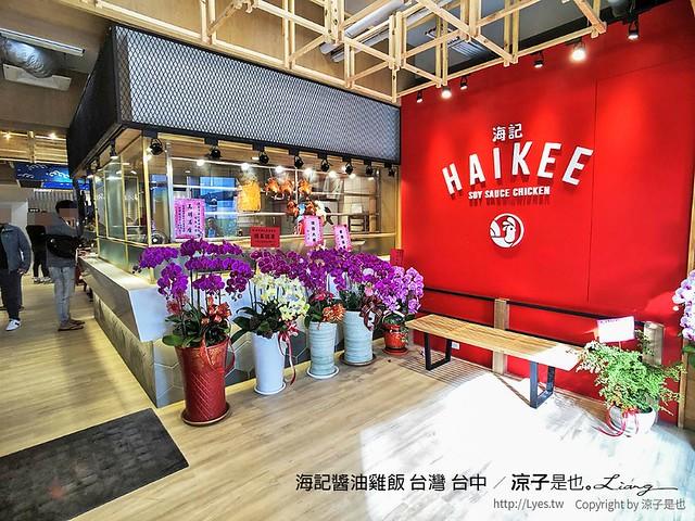 海記醬油雞飯 台灣 台中 2