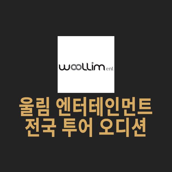 (현_부산) 울림 엔터테인먼트 전국 오디션