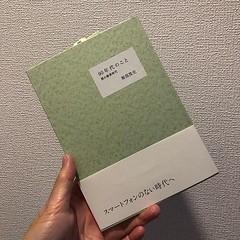 夏葉社 さんの新刊 堀部篤史さんの 90年代のこと 僕の修行時代 が  古書ビビビ さんから届きました ありがとうございます  私はどちらかというと80年代のヒトだな
