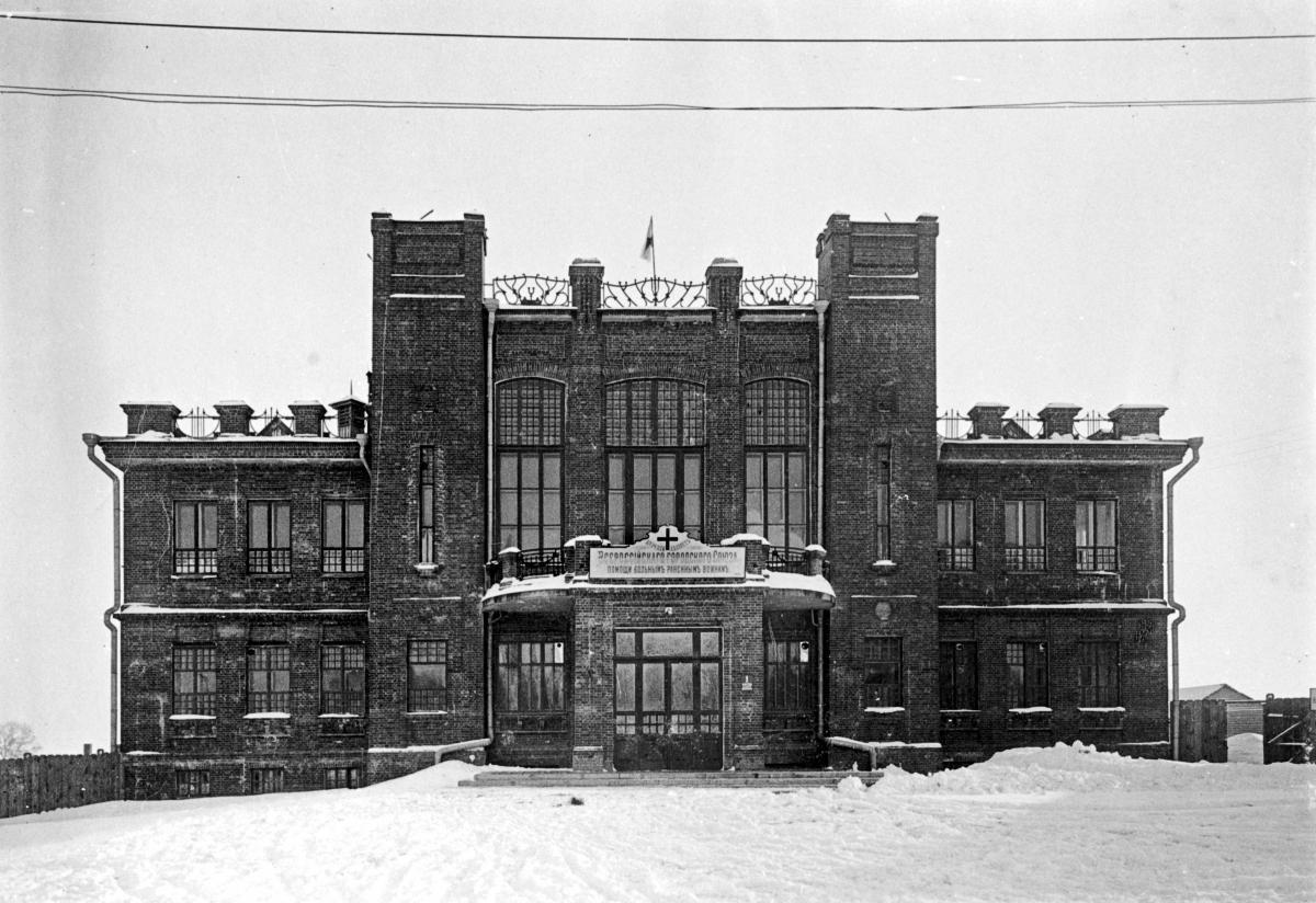 Общий вид хирургического госпиталя в г. Курске (размещался в годы 1-й Мировой войны в здании Народного дома)
