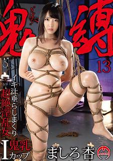 TKI-091 Dragon 13 Iki Juicy Drooling Transcendent Nympho Girl Miroko Apricot