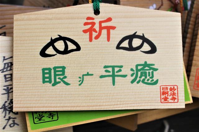 myouhoji-gosyuin014