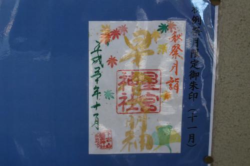 下野星宮神社 秋の例祭月限定の御朱印(11月)
