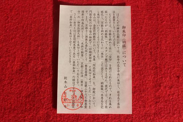 ninnaji-gosyuin012