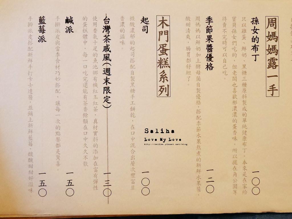 台北中山站角公園咖啡館下午茶菜單價位價錢menu訂位低消 (3)