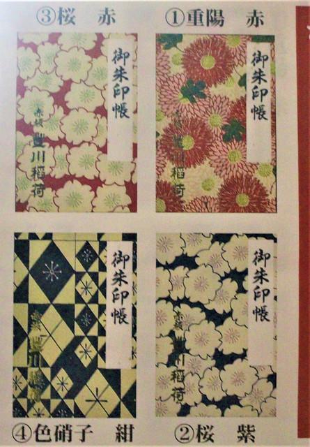 toyokawainari-tokyo-gosyuin005