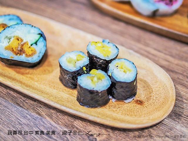 蔬壽司 台中 素食 美食 14
