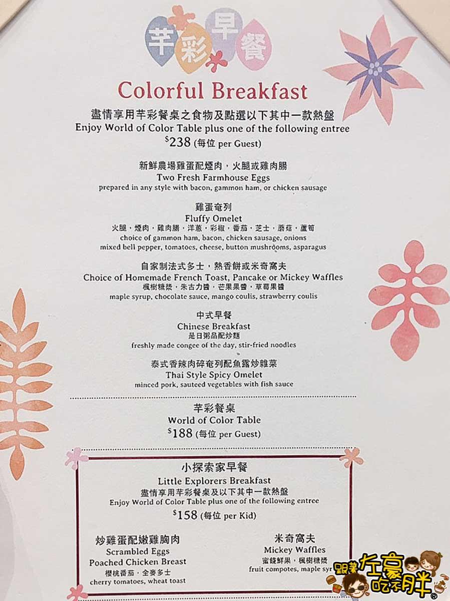 2019香港迪士尼樂園(芊彩早餐)