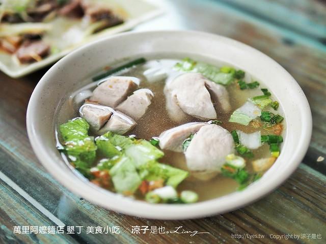 萬里阿嬤麵店 墾丁 美食小吃 11