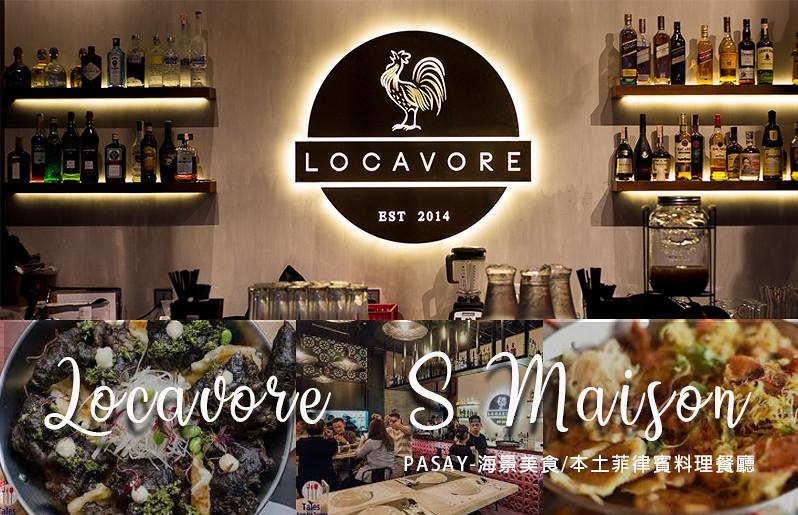 [菲律賓馬尼拉] Locavore S'Maison PASAY海景美食 菲律賓料理 鹽酥蝦 公雞餐廳 本土菲律賓料理餐廳