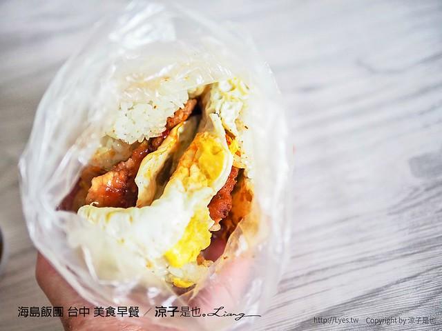 海島飯團 台中 美食早餐 8