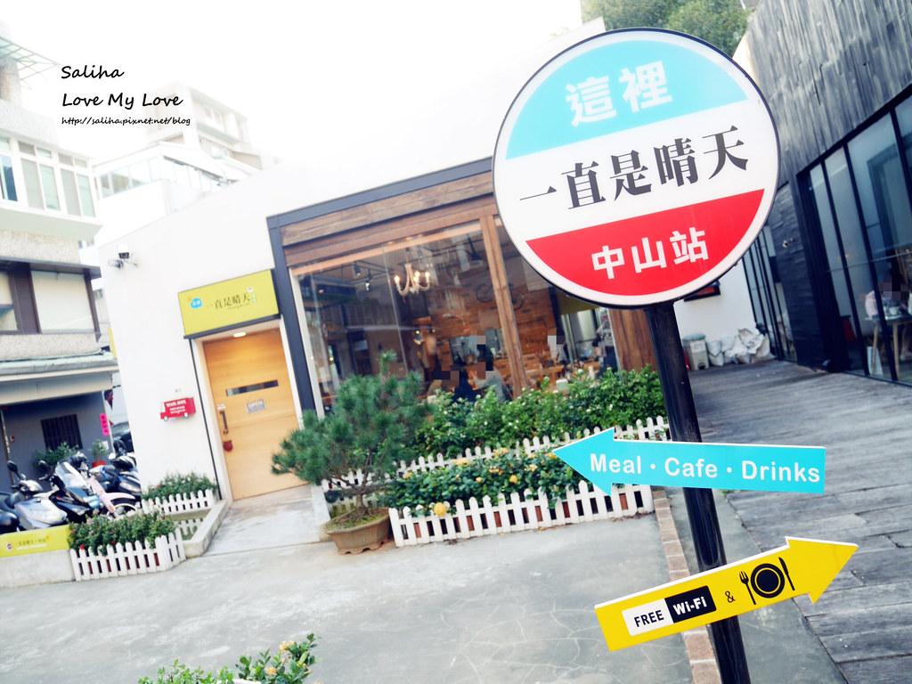 台北中山站咖啡廳下午茶推薦一直是晴天 (20)