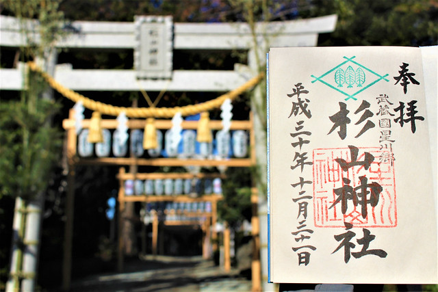 hoshikawasugiyamajinja-gosyuin001