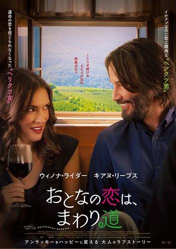 映画『おとなの恋は、まわり道』