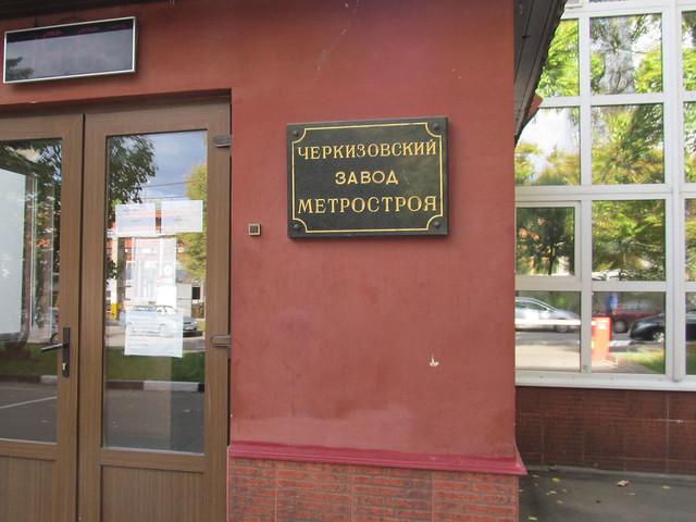 Черкизовский хлебозавод (1)