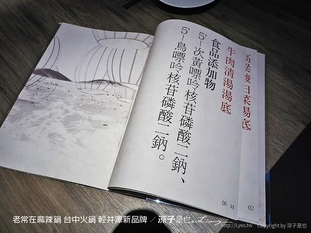 老常在麻辣鍋 台中火鍋 輕井澤新品牌 60