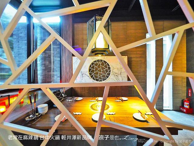 老常在麻辣鍋 台中火鍋 輕井澤新品牌 46