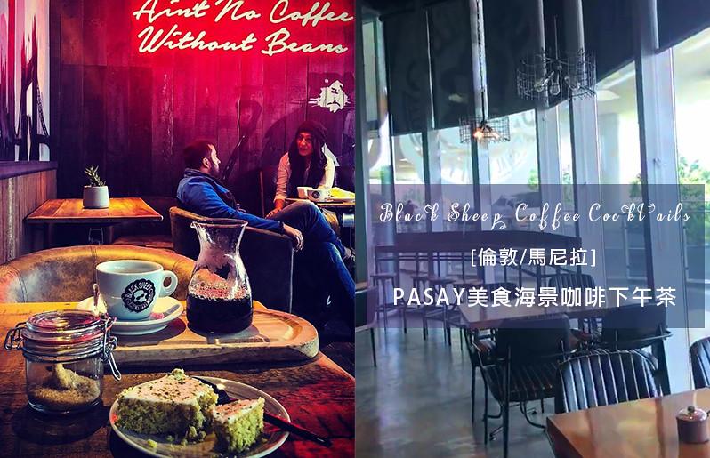 [倫敦/馬尼拉] PASAY海景 咖啡下午茶 Black Sheep Coffee & Cocktails 海邊景色下午茶