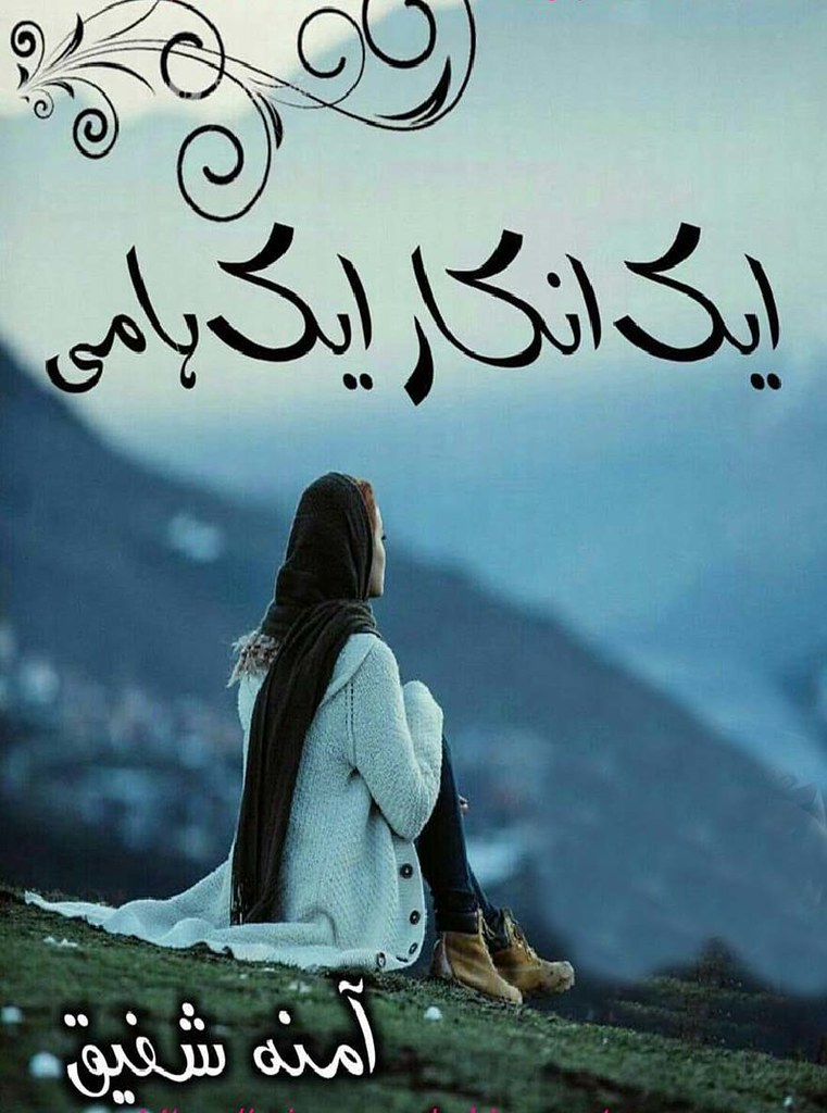 Ek Inkar Ek Hami is writen by Amna Shafiq; Ek Inkar Ek Hami is Social Romantic story, famouse Urdu Novel Online Reading at Urdu Novel Collection. Amna Shafiq is an established writer and writing regularly. The novel Ek Inkar Ek Hami Complete Novel By Amna Shafiq also