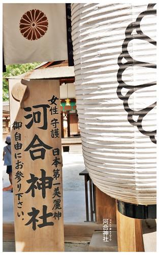 河合神社-4