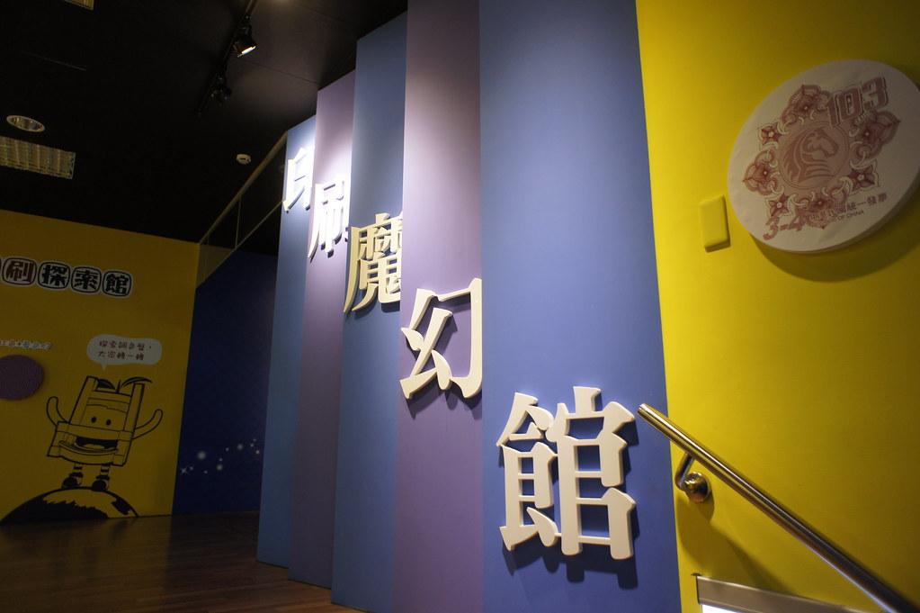 大里台灣印刷探索館 (24)