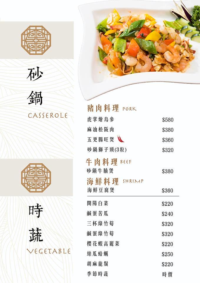 台北古亭站附近餐廳孫立人將軍官邸陸軍聯誼廳合菜菜單價位menu訂位價錢 (4)