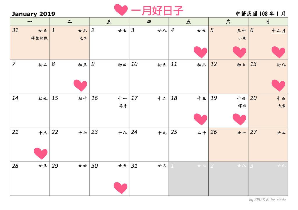2019年行事曆好日子