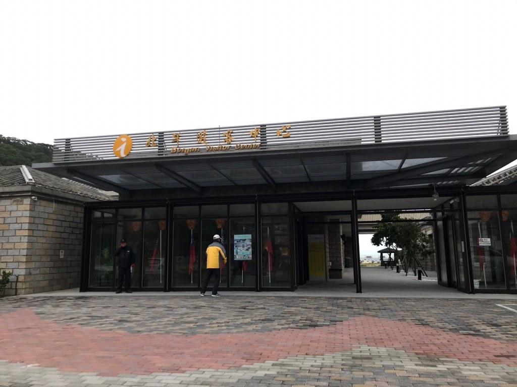 20181208 馬祖北竿遊客中心