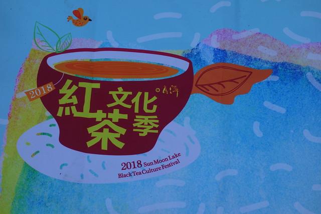 日月潭紅茶文化季(001)