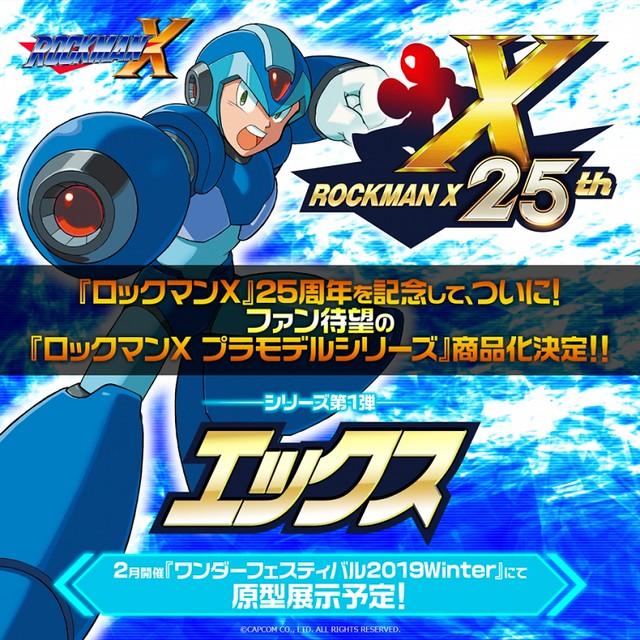 壽屋組裝模型全新企劃《洛克人X》系列展開 第一彈將推出「艾克斯(エックス)」!