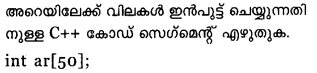 Plus One Computer Science Model Question Papers Paper 3.11