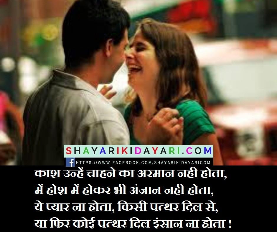 Kash-Unhe-Chahne-Ka-Arman-Nahi-Hota