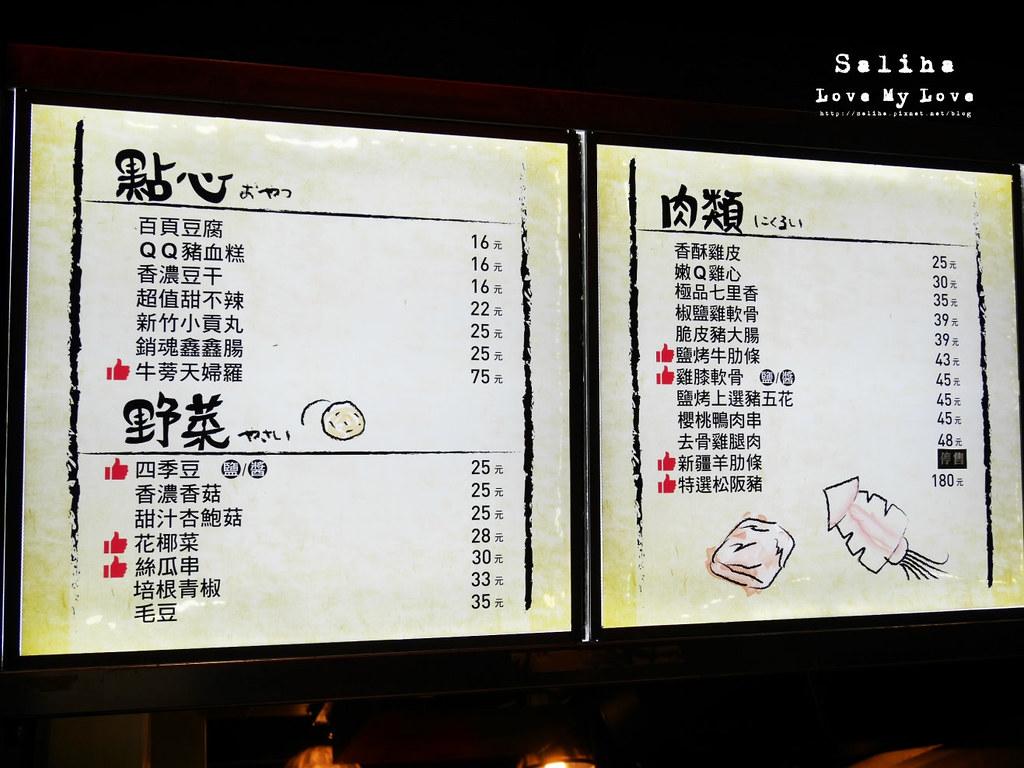 新北永和美食推薦燒鳥串道菜單價位訂位menu串燒價錢 (1)