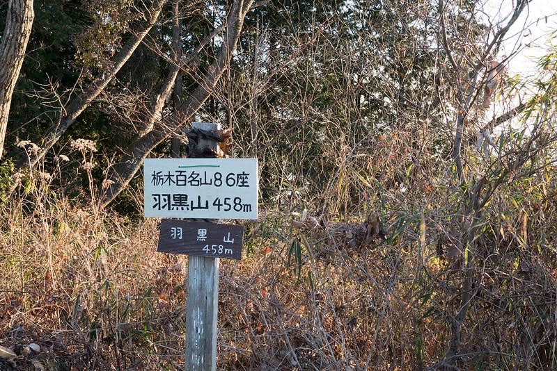 20180101_羽黒山_0112.jpg