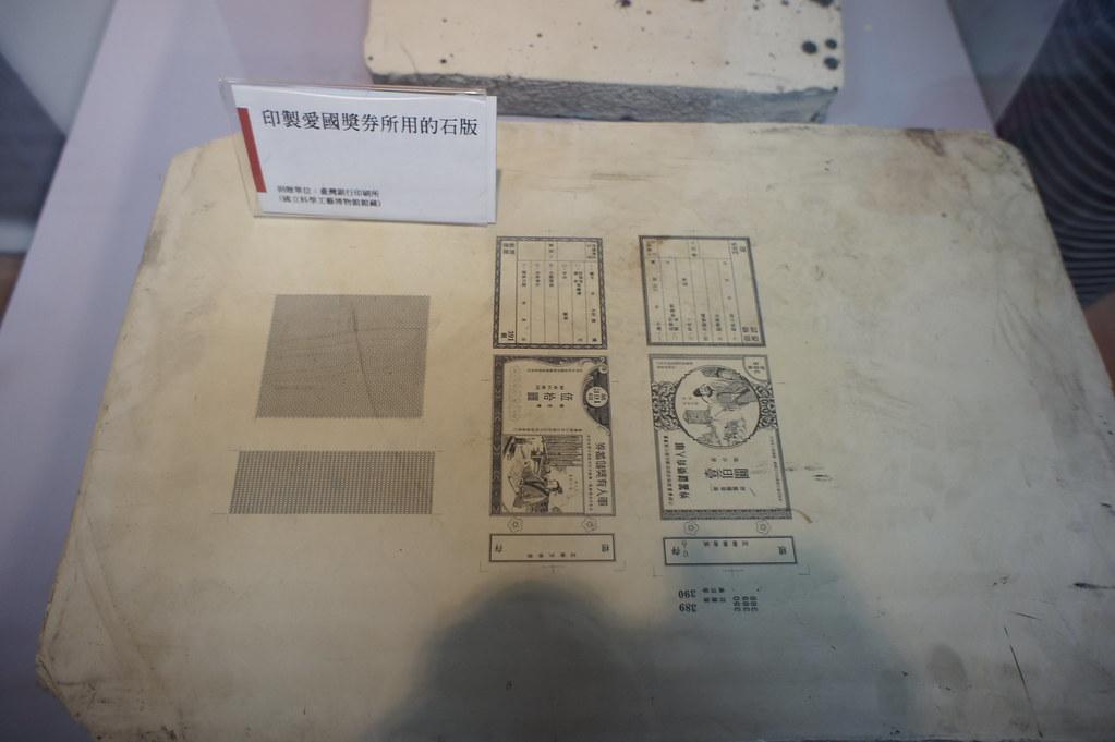 大里台灣印刷探索館 (9)