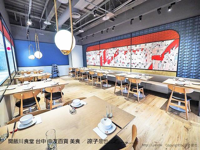 開飯川食堂 台中 中友百貨 美食 11