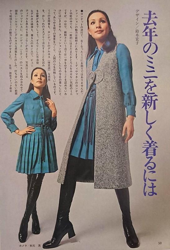 「婦人画報」1971年1月号、50頁。デザイン・鈴木宏子、生地・銀座ストック商会、カメラ・秋元茂。